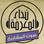 Nida Al-Marifa Islamic Radio
