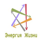 Energiya Zhizni - The Energy of Life